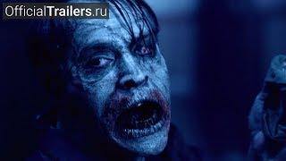 День мертвецов: Злая кровь - Русский Трейлер (2018)