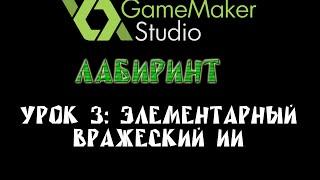 Game Maker Studio - Лабиринт - Урок 3: Элементарный вражеский ИИ