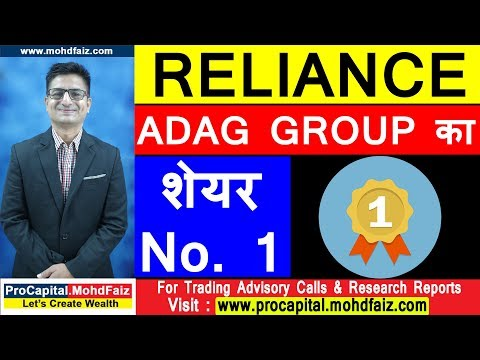 RELIANCE ADAG GROUP का शेयर No 1 | Stock Trading Strategies
