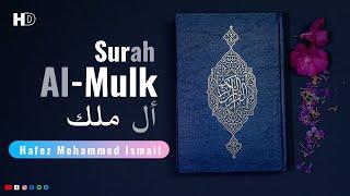 স্বর্গীয় কোরআন তেলাওয়াত | Surah Al-Mulk | Recited By Hafez Mohammed Ismail |2021 |سورة الملك
