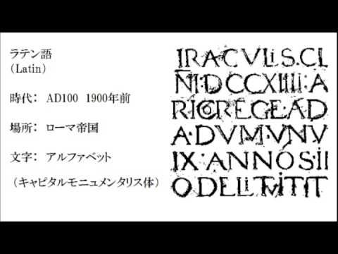 古代語 From Proto-Indo-European 古代言語音声集 How Ancient Languages Sound Like