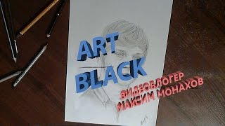 Art Black/ Видеоблогер Максим Монахов