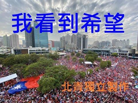 北青【獨立製作】我看到了希望.12.21高雄歡樂大遊行.民眾之聲