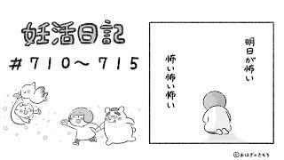 おはぎのきもち/不妊治療漫画 妊活日記 710~715【6回目判定日 編】