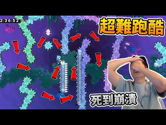 【小草Yue】再度崩潰😱!超難跑酷關卡還不夠!再加上超難新技巧! - Celeste 蔚藍山脈 第九章 #2