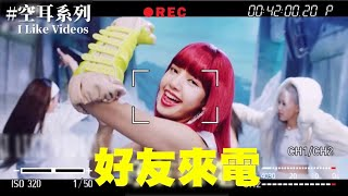 BLACKPINK How You Like That 空耳 [好友來電]