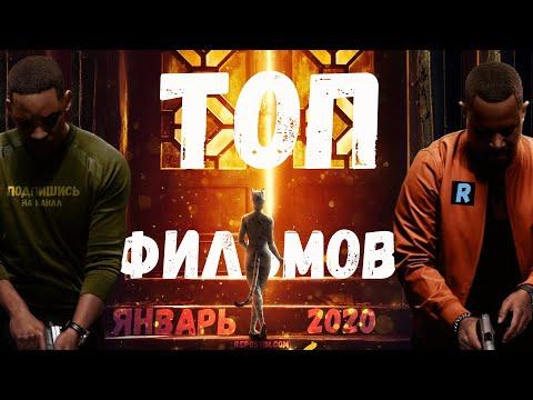 ТОП 9 ФИЛЬМОВ ЯНВАРЬ 2020 | ЛУЧШИЕ ФИЛЬМЫ 2020
