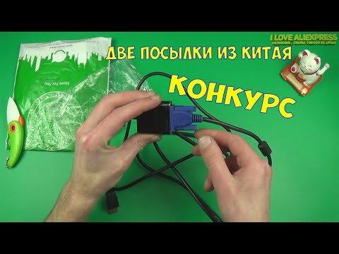 КАК ИЗ МОНИТОРА СДЕЛАТЬ ТЕЛЕВИЗОР. ПЕРЕХОДНИК VGA на HDMI С АЛИЭКСПРЕСС  + КОНКУРС