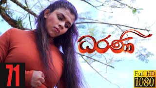 Dharani | Episode 71 21st December 2020 Thumbnail