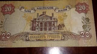 20 гривен 1995 года. Ющенко