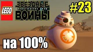 LEGO STAR WARS The Force Awakens {PC} прохождение часть 23 — По Спешит на Помощь на 100%