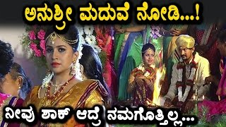 Anushree Marriage in Udupi | Anchor Anushree marriage video | Anushree | Top Kannada TV
