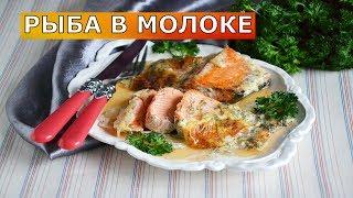 Хоть на праздник хоть в ежедневное меню ГЕНИАЛЬНО приготовленная красная рыба НОВЫМ способом
