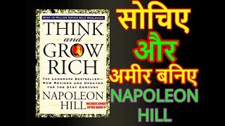Lesson 4 || सोचिए और अमीर बनिए || Think and Grow Rich Book Summary in Hindi ||