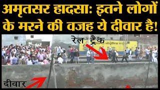Amritsar Train Accident: Railway Track ऊंचा था इसलिए उस पर चढ़कर रावण दहन देखने लगे थे लोग