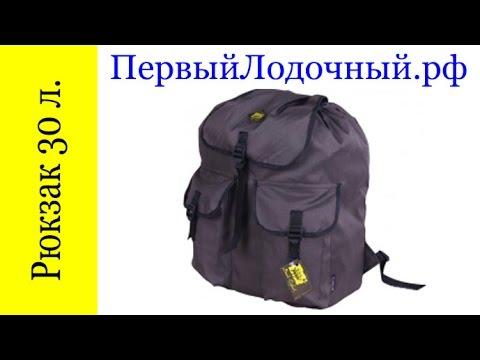 купить Рюкзак Недорогой 30 Л. С Карманами