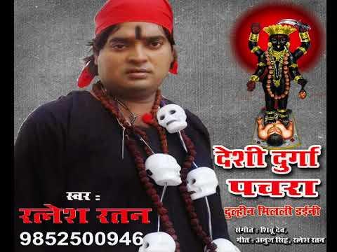 Dulhin Milihen Daini Re Jaan | Ratnesh Ratan | Naratri Special New Devi Geet 2017