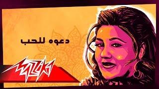Daawa Lel Hob - Mayada El Hennawy دعوه للحب - ميادة الحناوي