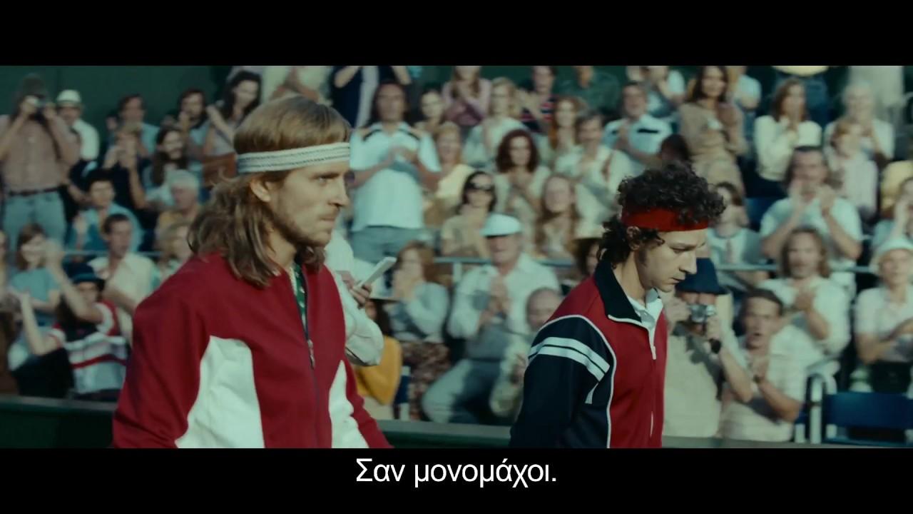 BORG / McENROE ΟΛΑ ΓΙΑ ΤΗ ΔΟΞΑ - Official Greek Trailer