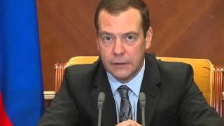 Вступительное слово Дмитрия Медведева на совещании об актуальных вопросах социально-экономическог...