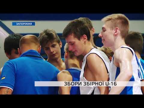 Телеканал TV5: Юніорів – на чемпіонат Європи: у Запоріжжі готують юнацьку збірну з баскетболу