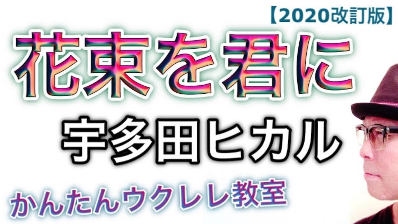【2020改訂版】花束を君に / 宇多田ヒカル(とと姉ちゃん)《ウクレレ 超かんたん版 コード&レッスン付》#GAZZLELE