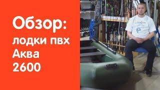 Надувний човен Аква 2600 - огляд від магазину v-lodke.ru