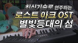 로스트 아크 OST에 최신기술을 끼얹어봅시다! (Lost Ark OST Cover)