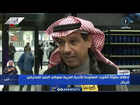 انطلاق بطولة الكويت المفتوحة للأندية العربية لهوكي الجليد للمحترفين للرجال