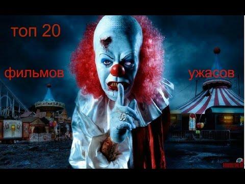 Топ 20 фильмов ужасов