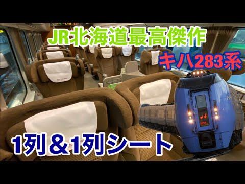 【振り子車両】キハ283系おおぞら号のグリーン車に乗ってきた