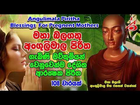 මහා බලගතු අංගුලිමාල පිරිත Maha Balagathu Angulimala Piritha 108 Times