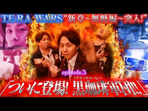 TE-RA WARS〜逆襲の寺井軍団〜 vol.3