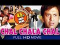 Chal Chala Chal Movie Super Hit Hindi Comedy Full Movie || Govinda, Rajpal Yadav, Reema Sen