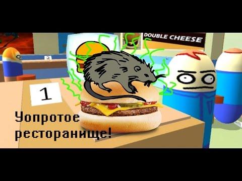 ИДП #7 Симулятор повара Kritz.net (Повары от бога) 💀