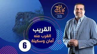 كأنك تراه| الحلقة السادسة 6 Kannak Tarah Ep:القريب..لا أحد يقدر مشاعرك وأحاسيسك مثل الله القريب