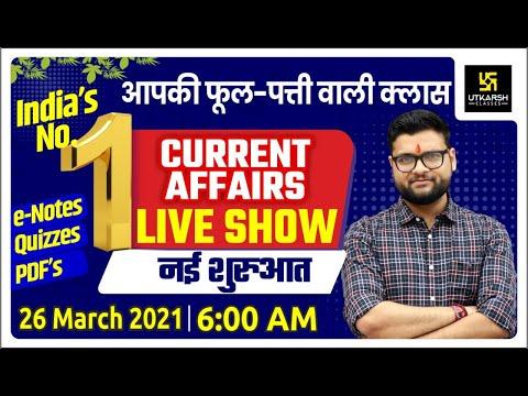 26 March | Daily Current Affairs Live Show #507 | India & World | Hindi & English | Kumar Gaurav Sir