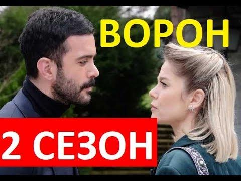 ВОРОН 2 СЕЗОН 1 СЕРИЯ (Ворон 17 серия) Kuzgun
