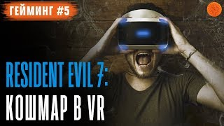 Мнение об игре Resident Evil 7: Biohazard (Обитель зла 7) ▶️ Гейминг #5