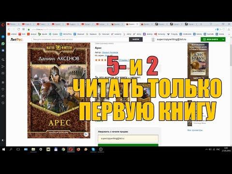 АКСЁНОВ ДАНИИЛ АРЕС 3 FB2 СКАЧАТЬ БЕСПЛАТНО