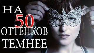 НА ПЯТЬДЕСЯТ ОТТЕНКОВ ТЕМНЕЕ [2017] Русский Трейлер