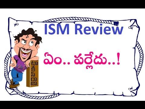 ISM Telugu Movie REVIEW | Kalyan Ram | Aditi Arya | Puri Jagannadh | Maruthi Talkies Review