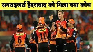 अब IPL में इस टीम को कोचिंग देंगे World Cup विनर टीम के कोच | Sports Tak