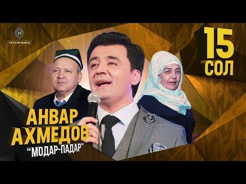 Анвар Ахмедов - Модар 2019 _  Anvar Akhmedov - Modar 2019