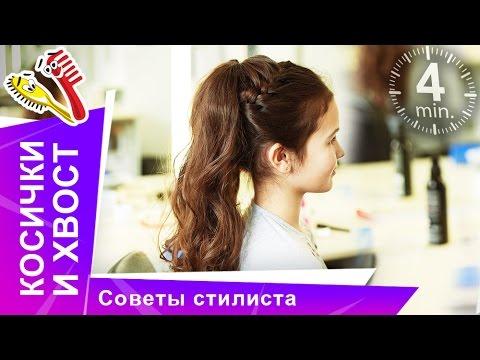 Прическа Колосок с Лентой. Хочешь стать моделью Алины Ярцевой? Участвуй в конкурсе! StarMediaKids