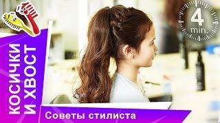 видео Прически на длинные волосы для девочек