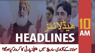ARY News Headlines | PPP's role in JUI-F's Azadi March | 10 AM | 21 Oct 2019