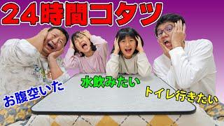 突然呼び出されて、こたつで24時間チャレンジ!!himawari-CH