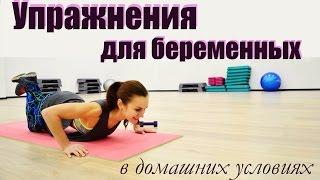 Фитнес для беременных НА ВСЕХ СРОКАХ| Комплекс упражнений на ВСЕ ТЕЛО