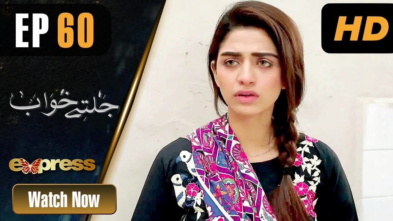 Jaltay Khwab - Episode 60 Express TV Jan 25